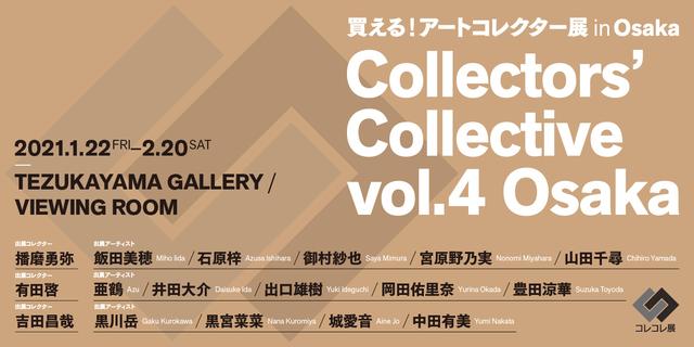 Collectors' Collective vol.4 Osaka